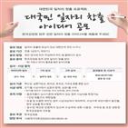 사내벤처,한국감정원,운영,사내벤처팀