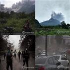 화산,푸에,사망자,폭발