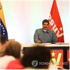 베네수엘라,마두로,미국,탈퇴,대통령,회원국,펜스,부통령