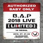 서울,공식,콘서트