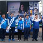 후보,창녕,지원,의원,민주당,방문,출신,여당,한국당,유세