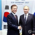 대통령,러시아,비핵화,한반도,푸틴,협력,북미정상회담,방문,문제