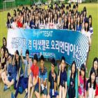 기자,한국경제신문,오전,본사,오리엔테이션,중학생
