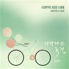 사랑,드라마,자전거,풍경,포크송