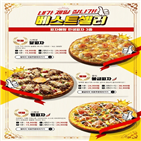 피자에땅,피자,메뉴