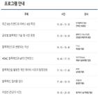 블록체인,가상화폐,세미나,한경닷컴,최근,업계,시장,대표,리버스