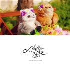 신현희,김루트,공개,티저,미니앨범