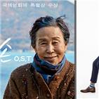 영화,꽃손,일본,모습,그룹