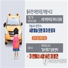 어린이집,운전,차량