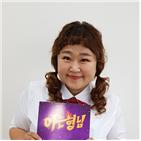 형님,홍윤화,추석,특집