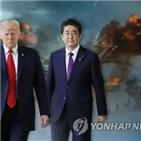 미국,일본,아베,대통령,정상회담,총리,뉴욕,트럼프
