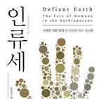 중국,인간,세계,인류,지구,외교,저자,핵무기,질문,의미