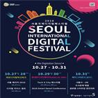 디지털,시민,서울,도시문제