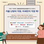교체,보일러,서울시,친환경보일러,할인