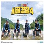 시골경찰,신현준,배우,강경준,시즌