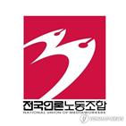 조선일보,노조,KBS,보도,비판,이날,의원
