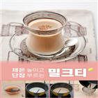 우유,대추,시나몬,밀크,강황
