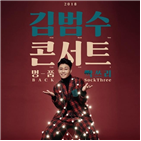 김범수,공연,콘서트