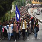캐러밴,트럼프,미국,온두라스,국경,과테말라,대통령