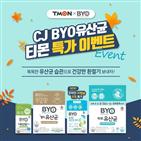 건강,유산균,CJ,특가,티몬
