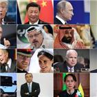 대통령,미국,영국,부시,평가,사우디,집권,유엔,중국,트럼프