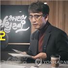 유시민,방송,노무현재단,대한,유튜브