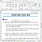 악성코드,공격,내용,북한,보안