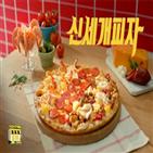 피자에땅,신세개피,피자