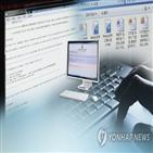 통일부,파일,악성코드,메일,공격,북한,이메일
