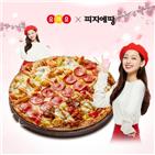 피자,메뉴,할인,피자에땅