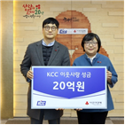 kcc,사회복지공동모금회,성금,지원,나눔