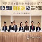 탈원전,정책,국민투표,신한울,3·4호기,대만,한국당