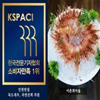 독도새우,해산물,어촌회마을,새우,인천,손님,대표,선정