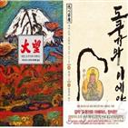이에야스,도쿠가와,일본,동서문화동판,저작권,대망