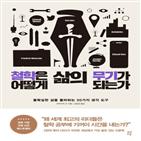저자,음식,철학,진화,차별,철학적,재일조선인,일본