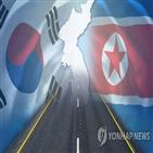 도로,실무접촉,남북