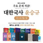 윤승규,강사,공무원,한국사,해커스공무원
