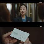 스카이캐슬,민자영,아들,등장,진진희