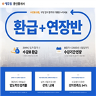 공인중개사,에듀윌,합격,과정,시험