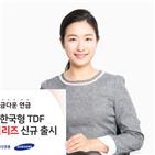 한국형,삼성,펀드,시리즈,은퇴시점