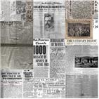일본,한국,보도,소식,기사,독립,미국,언론,독립운동,3·1운동