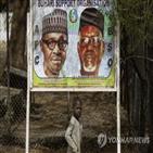 연기,대선,선거,나이지리아,선관위,결정,투표