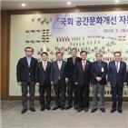 국회,자문위,국회의장,김원