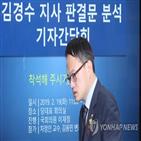 진술,판결,지사,비판,민주당,김동원