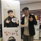 김광규,이서진