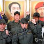 대통령,베네수엘라,마두로,미국,반입,원조,군부,트럼프,정권,물품