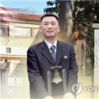 북한,대사대리,외교부