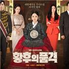 논란,시청률,황후,품격,작품,최진혁,SBS