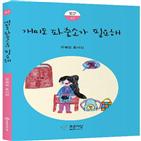 개미,파출소,동시집,연합뉴스,필요해,한혜영,출간