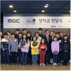 무한도전,MBC,장학금,지원
